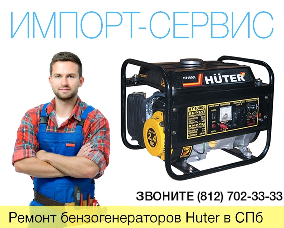 Ремонт бензогенераторов Huter в Санкт-Петербурге