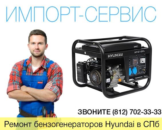 Ремонт бензогенераторов Hyundai в Санкт-Петербурге