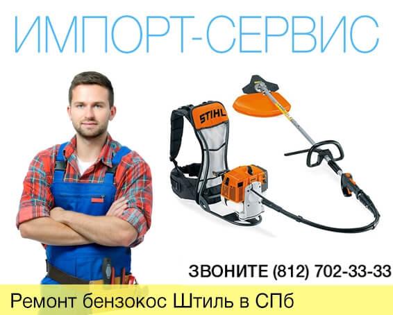 Ремонт бензокос Штиль в Санкт-Петербурге