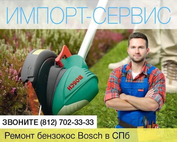 Ремонт бензокос Bosch в Санкт-Петербурге