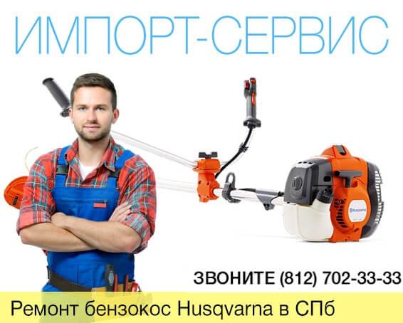 Ремонт бензокос Husqvarna в Санкт-Петербурге