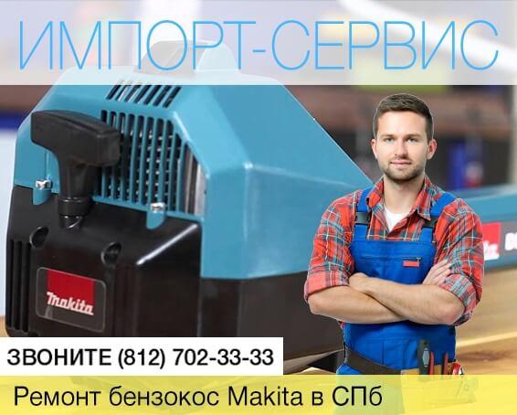 Ремонт бензокос Makita в Санкт-Петербурге