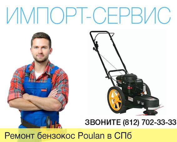 Ремонт бензокос Poulan в Санкт-Петербурге