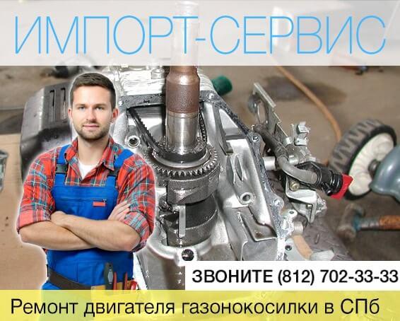 Ремонт двигателя газонокосилки в Санкт-Петербурге