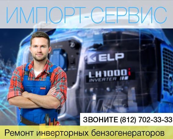 Ремонт инверторных бензогенераторов в Санкт-Петербурге