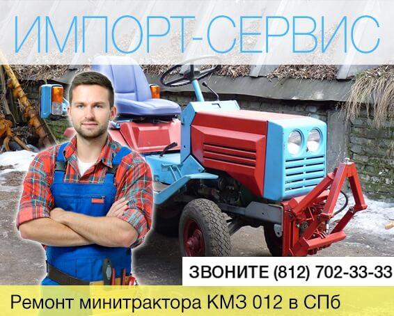 Ремонт минитракторов КМЗ 012 в Санкт-Петербурге