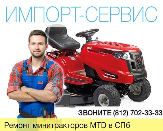 Ремонт минитракторов MTD в Санкт-Петербурге