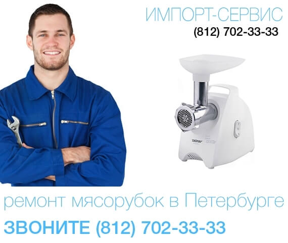 Ремонт мясорубок в Санкт-Петербурге