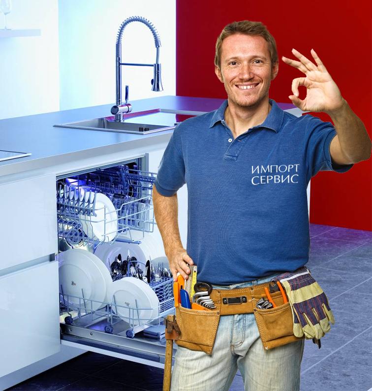 Ремонт посудомоечных машин в Санкт-Петербурге