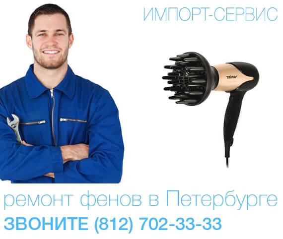 Ремонт фенов в Санкт-Петербурге