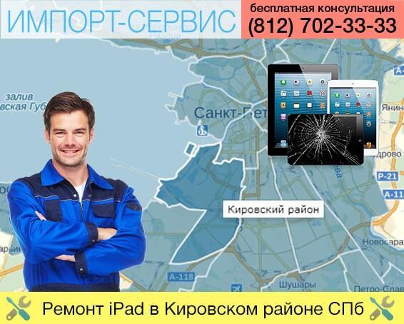 Ремонт айпадов в Кировском районе Санкт-Петербурга