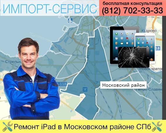 Ремонт айпадов в Московском районе Санкт-Петербурга