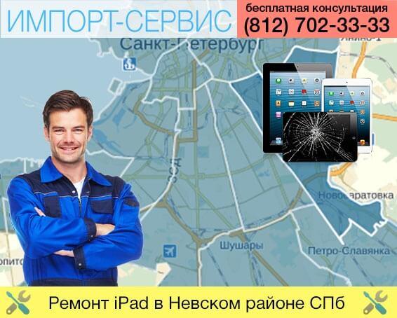 Ремонт айпадов в Невском районе Санкт-Петербурга