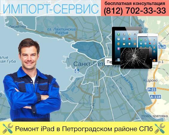 Ремонт айпадов в Петроградском районе Санкт-Петербурга