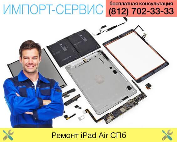 Ремонт iPad Air Санкт-Петербург