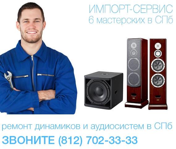 Ремонт акустических систем, сабвуферов и динамиков в Санкт-Петербурге