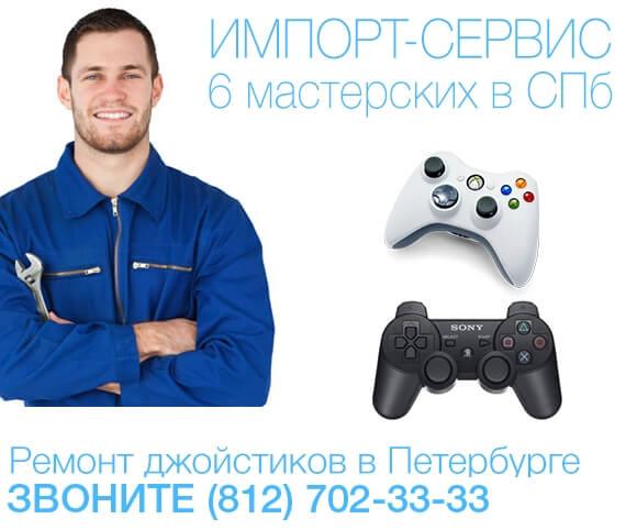 Ремонт джойстиков в СПб