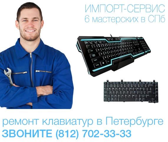 Ремонт клавиатур в Санкт-Петербурге
