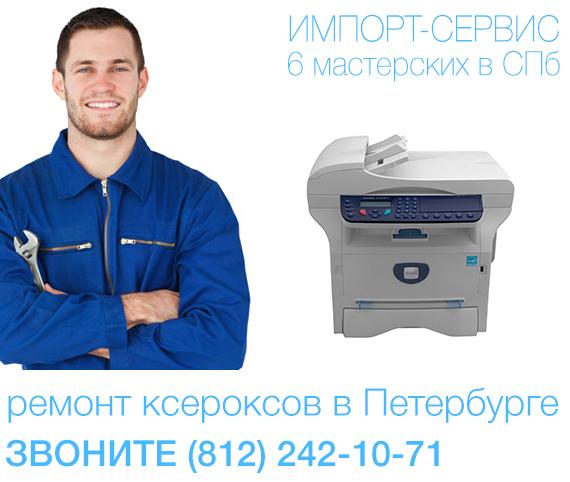 Ремонт ксероксов в Санкт-Петербурге