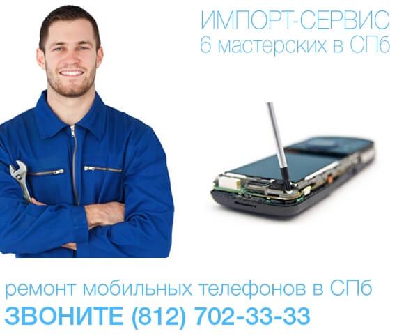 Ремонт мобильных телефонов в Санкт-Петербурге