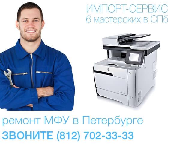 Ремонт МФУ в Санкт-Петербурге