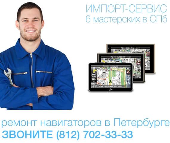 Ремонт навигаторов в Санкт-Петербурге