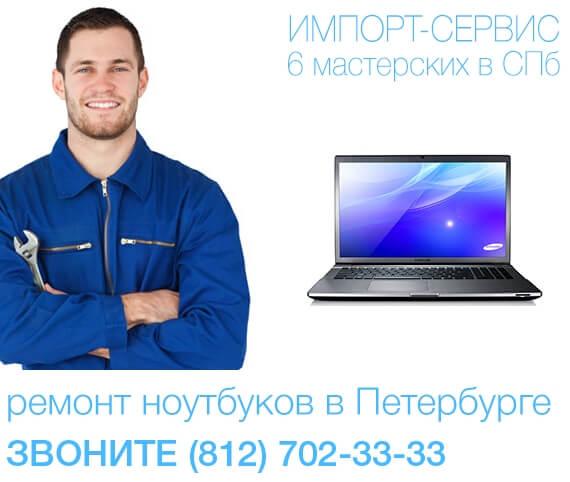 Ремонт ноутбуков в Санкт-Петербурге