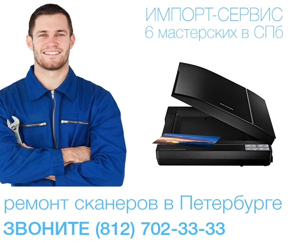 Ремонт сканеров в Санкт-Петербурге