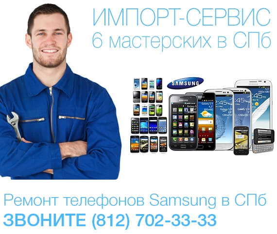 Ремонт телефонов и смартфонов Самсунг - Samsung в СПб