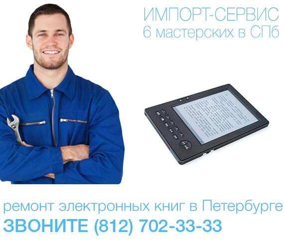 Ремонт электронных книг в Санкт-Петербурге