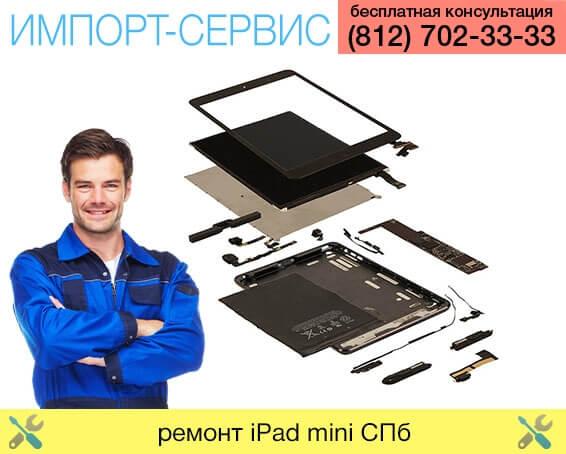 ремонт iPad mini Санкт-Петербург