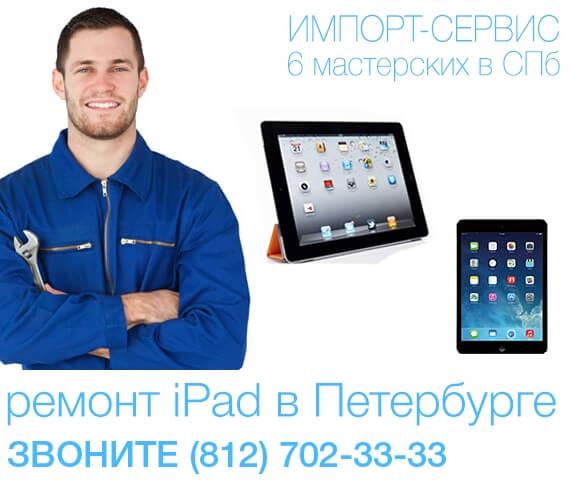 Ремонт Ipad В Санкт-Петербурге