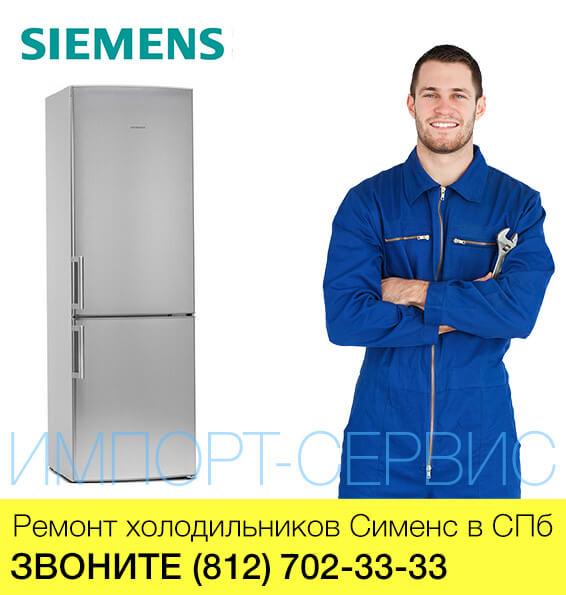 Ремонт холодильников Сименс - Siemens в СПб