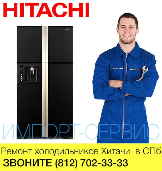 Ремонт холодильников Хитачи - Hitachi в СПб