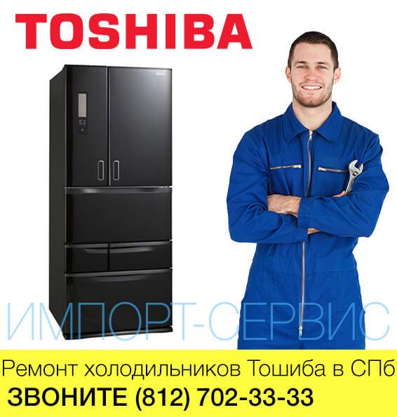 Ремонт холодильников Тошиба - Toshiba в СПб