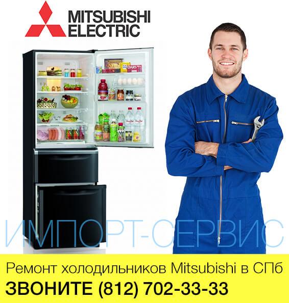 Ремонт холодильников Mitsubishi - Мицубиси в СПб