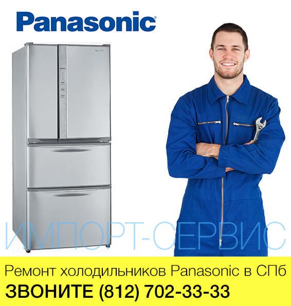 Ремонт холодильников Панасоник - Panasonic в СПб
