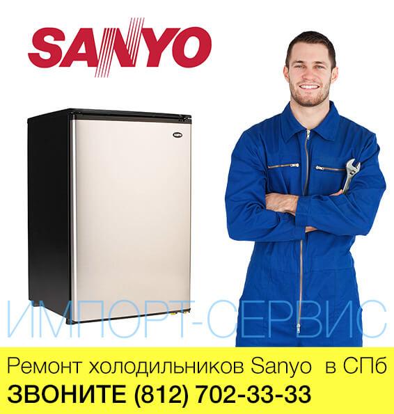 Ремонт холодильников Саньо - SANYO в СПб