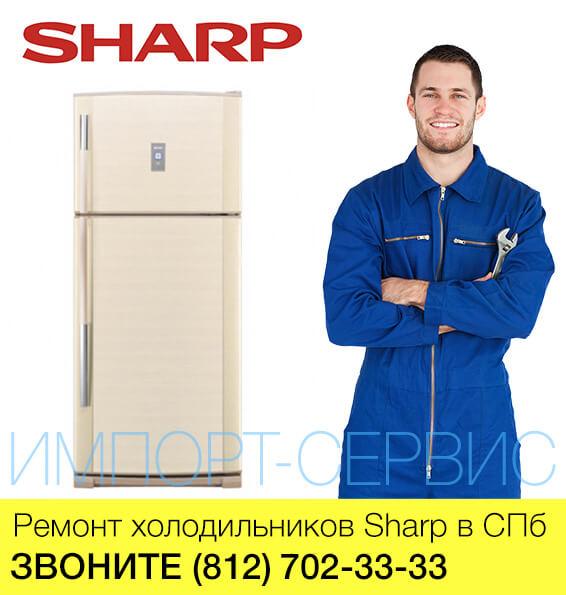 Ремонт холодильников Шарп - Sharp в СПб
