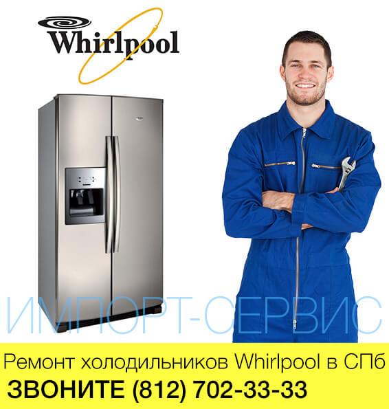 Ремонт холодильников Вирпул - Whirlpool в СПб