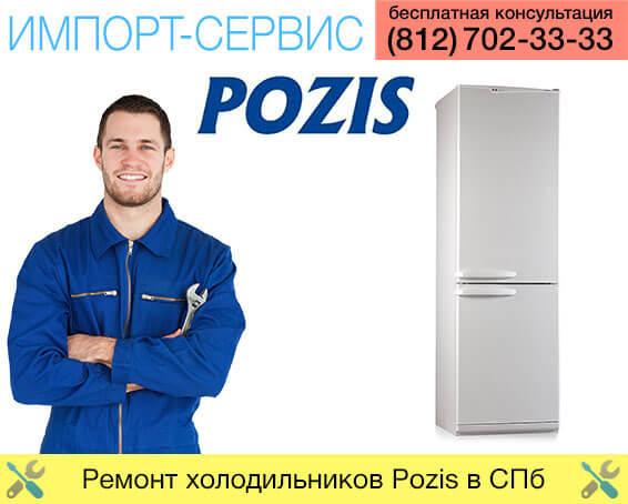 Ремонт холодильников Pozis в Санкт-Петербурге
