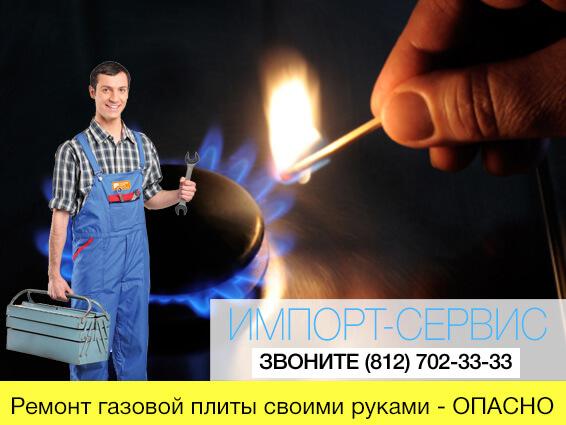 Ремонт газовой плиты своими руками