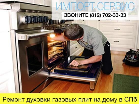 Ремонт духовки газовых плит