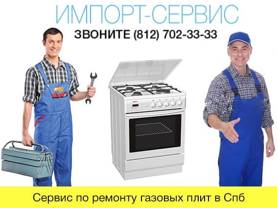 Сервис по ремонту газовых плит