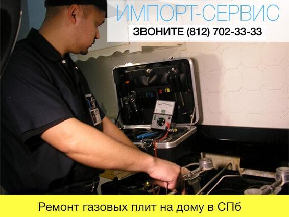 Ремонт газовых плит на дому