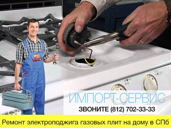 Ремонт электроподжига газовых плит