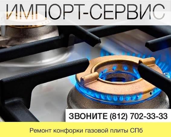 Ремонт конфорки газовой плиты СПб