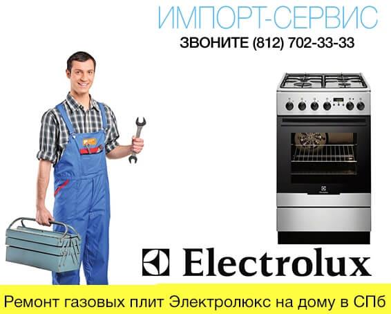 Ремонт газовой плиты Электролюкс