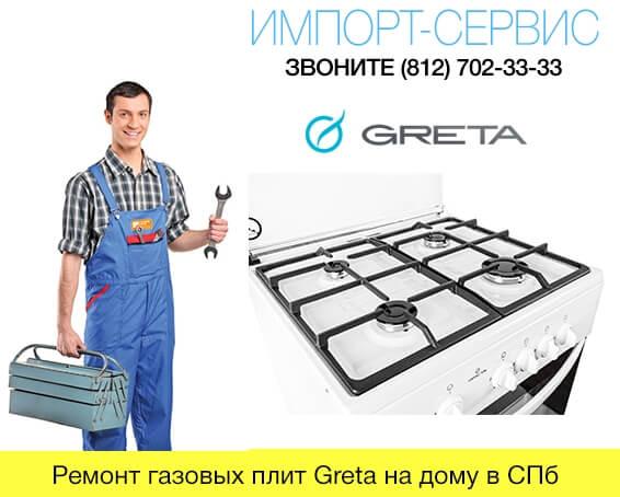 Ремонт газовой плиты Greta