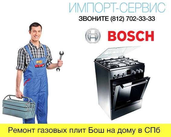 Ремонт газовых плит Бош
